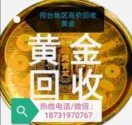 邢台地区高价回收应急回收黄金铂金钯金