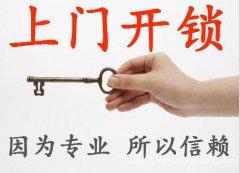邢台市公安局指定开锁公司电话3333360