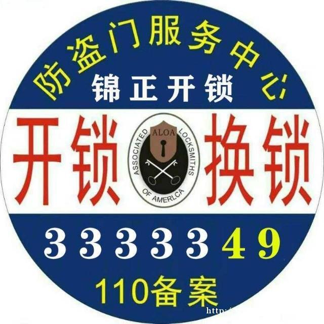 邢台市桥西开锁3333349