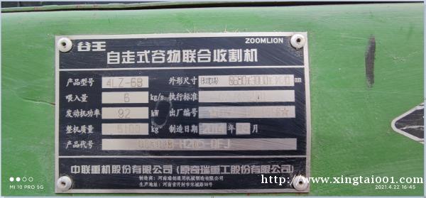 出售14年3月份谷王60收割机